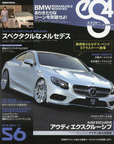 eS4 EUROMOTIVE MAGAZINE NO.56(2015MAY.) (GEIBUN MOOKS No.1002)[本/雑誌] / 芸文社