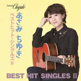 ベストヒット・シングルズ II[CD] / あさみちゆき