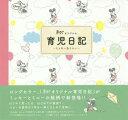 赤すぐオリジナル育児日記 ミッキー&ミニー[本/雑誌] / 赤すぐ編集部/著