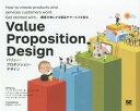 バリュー・プロポジション・デザイン 顧客が欲しがる製品やサービスを創る / 原タイトル:Value Proposition Design[本/雑誌] / アレッ...