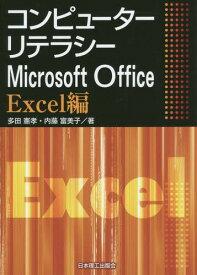 コンピューターリテラシーMicrosoft Office Excel編[本/雑誌] / 多田憲孝/著 内藤富美子/著
