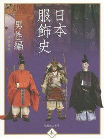 日本服飾史 風俗博物館所蔵 男性編[本/雑誌] / 井筒雅風/著