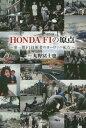 HONDA F1の原点 第一期F1技術者のヨーロッパ紀行[本/雑誌] / 丸野冨士也/著