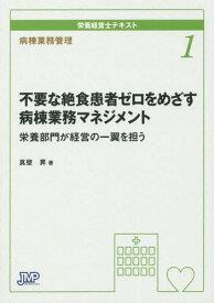 栄養経営士テキスト 1[本/雑誌] / 真壁昇/著