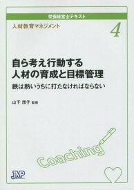 栄養経営士テキスト 4[本/雑誌] / 山下茂子/監修