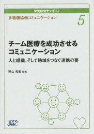 栄養経営士テキスト 5[本/雑誌] / 秋山和宏/監修