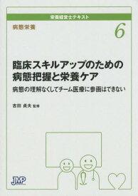 栄養経営士テキスト 6[本/雑誌] / 吉田貞夫/監修
