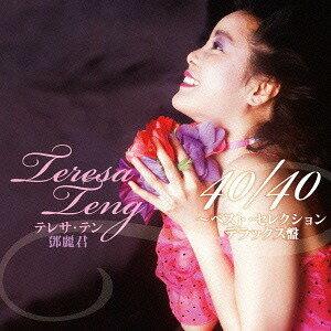 テレサ・テン 40/40 〜ベスト・セレクション (デラックス盤) [2CD+DVD/初回限定盤][CD] / テレサ・テン