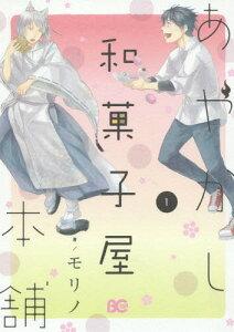 あやかし和菓子屋本舗 1 (B's-LOG COMICS)[本/雑誌] (コミックス) / モリノ/著