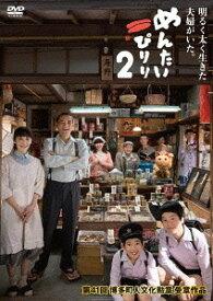 めんたいぴりり 2[DVD] / TVドラマ