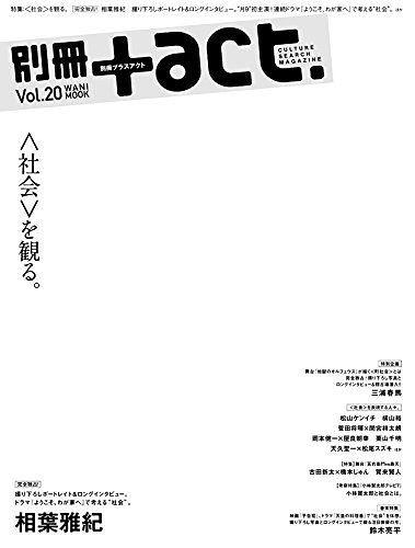 別冊+act. Vol.20 【表紙&巻頭】 相葉雅紀 (嵐) (ワニムックシリーズ)[本/雑誌] (単行本・ムック) / ワニブックス