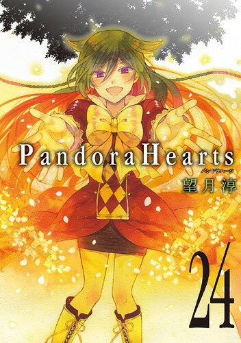 PandoraHearts 24 (完) (Gファンタジーコミックス)[本/雑誌] (コミックス) / 望月淳/著