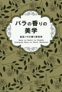 バラの香りの美学 (かもめの本棚)[本/雑誌] / 蓬田バラの香り研究所/著