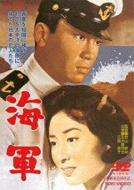 海軍 [廉価版][DVD] / 邦画