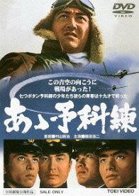 あゝ予科練 [廉価版][DVD] / 邦画
