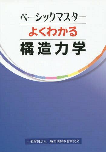 よくわかる 構造力学 (ベーシックマスター)[本/雑誌] / 職業訓練教材研究会