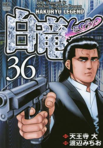 白竜LEGEND 36 (ニチブン・コミックス)[本/雑誌] (コミックス) / 渡辺みちお/画 / 天王寺 大 原作
