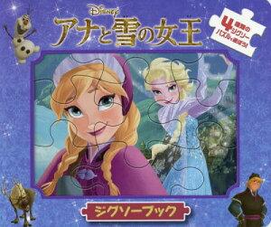 [書籍のゆうメール同梱は2冊まで]/Disneyジグソーブックアナと雪の女王 4種類のジグソーパズルで遊ぼう![本/雑誌] / うさぎ出版/編集