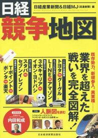 [書籍のゆうメール同梱は2冊まで]/日経競争地図[本/雑誌] / 日経産業新聞/編 日経MJ(流通新聞)/編