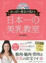 日本一の美乳教室 おっぱい番長の乳トレ (DVD)[本/雑誌] / 朝井麗華/著