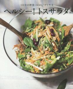 ヘルシー!トスサラダ 1日分の野菜〈350g〉がとれる[本/雑誌] (単行本・ムック) / 井上裕美子/著