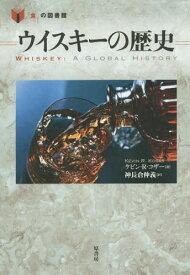 ウイスキーの歴史 / 原タイトル:Whiskey[本/雑誌] (「食」の図書館) / ケビン・R・コザー/著 神長倉伸義/訳