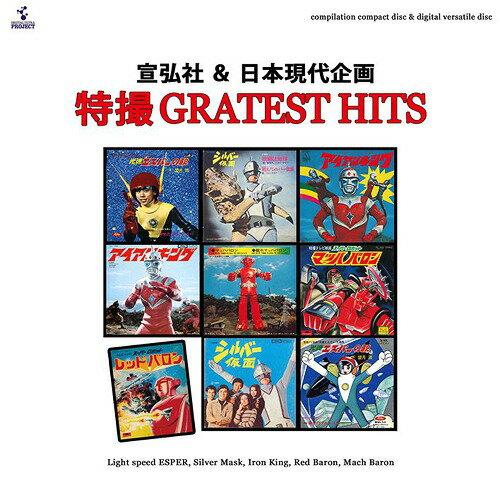 宣弘社&日本現代企画『特撮GREATEST HITS』 [DVD+CD][DVD] / 特撮