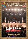 Berryz工房ラストコンサート2015 Berryz工房行くべぇ〜! Completion Box [6Blu-ray+2CD][Blu-ray] / Ber...