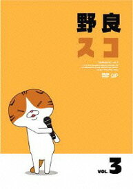野良スコ Vol.3[DVD] / アニメ
