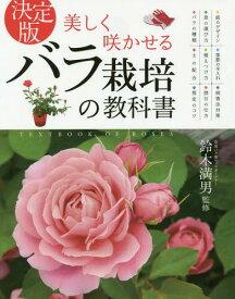 [書籍とのゆうメール同梱不可]/美しく咲かせるバラ栽培の教科書 決定版[本/雑誌] / 鈴木満男/監修