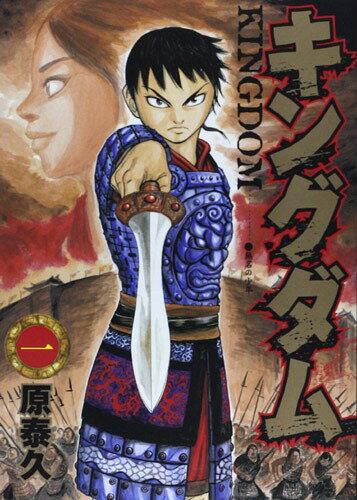 【5月下旬入荷分】 キングダム 1 (ヤングジャンプコミックス)[本/雑誌] (コミックス) / 原泰久/著