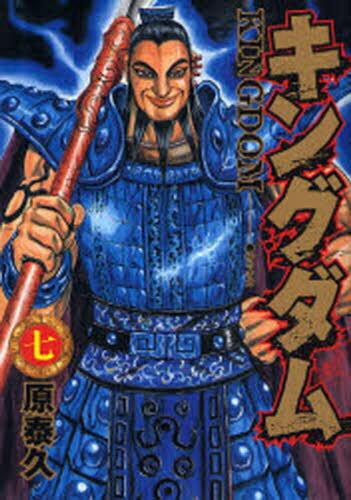 【5月下旬入荷分】 キングダム 7 (ヤングジャンプコミックス)[本/雑誌] (コミックス) / 原泰久/著