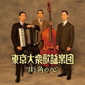 街角の心[CD] / 東京大衆歌謡楽団