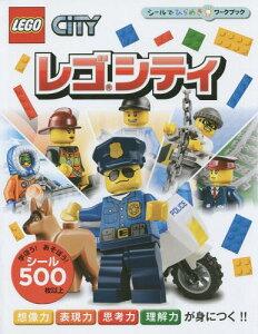 [書籍のメール便同梱は2冊まで]/レゴシティ / 原タイトル:LEGO CITY[本/雑誌] (シールでひらめきワークブック) / 児玉敦子/日本語版翻訳