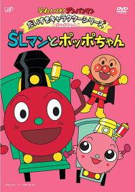 それいけ! アンパンマン だいすきキャラクターシリーズ/ポッポちゃん SLマンとポッポちゃん[DVD] / アニメ