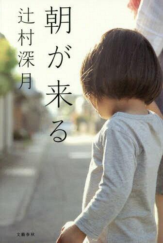 朝が来る[本/雑誌] / 辻村深月/著