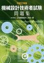 機械設計技術者試験問題集 平成27年版[本/雑誌] / 日本機械設計工業会/編