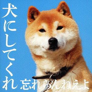 犬にしてくれ [DVD付初回限定盤][CD] / 忘れらんねえよ