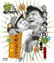 ダウンタウンのガキの使いやあらへんで !! 〜ブルーレイシリーズ (10) 〜山崎VSモリマン全集 !![Blu-ray] / バラエティ