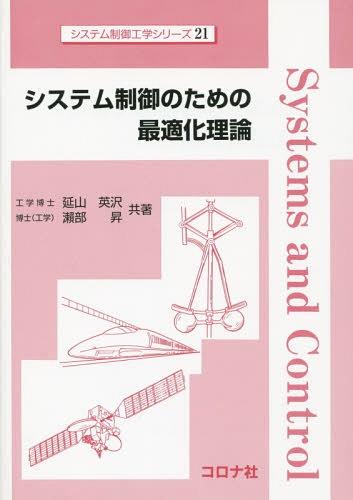 システム制御のための最適化理論 (システム制御工学シリーズ)[本/雑誌] / 延山英沢/共著 瀬部昇/共著