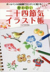 [書籍のゆうメール同梱は2冊まで]/かわいい二十四節気イラスト帳 ボールペン&色鉛筆でカンタンに描ける![本/雑誌] / くどうのぞみ/著
