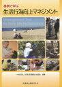 事例で学ぶ生活行為向上マネジメント[本/雑誌] / 日本作業療法士協会