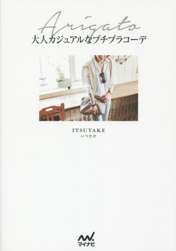 Arigato大人カジュアルなプチプラコーデ[本/雑誌] / いつたけ/著
