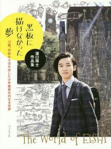 黒板に描けなかった夢 12歳、学校からはみ出した少年画家の内なる世界[本/雑誌] / 濱口瑛士/著
