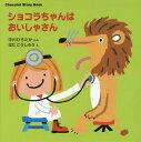 ショコラちゃんはおいしゃさん (講談社の幼児えほん Chocolat Story Book)[本/雑誌] / 中川ひろたか/ぶん はたこうし…