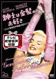 紳士は金髪がお好き 〈テレビ吹替音声収録〉HDリマスター版[DVD] / 洋画