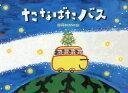 たなばたバス (大きな絵本)[本/雑誌] / 藤本ともひこ/作・絵