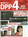 キヤノンDPP ver.4完全マスター わかりやすいケーススタディで新バージョンを実践的に解説 新しくなったDPP4を完璧ナビゲート! (Gakken Came...