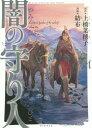 闇の守り人 1 (Nemuki+コミックス)[本/雑誌] / 上橋菜穂子/原作 結布/漫画