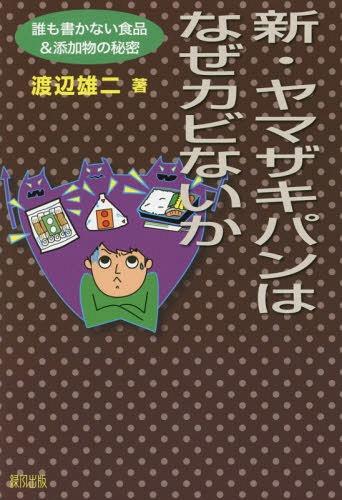 新・ヤマザキパンはなぜカビないか 誰も書かない食品&添加物の秘密[本/雑誌] / 渡辺雄二/著